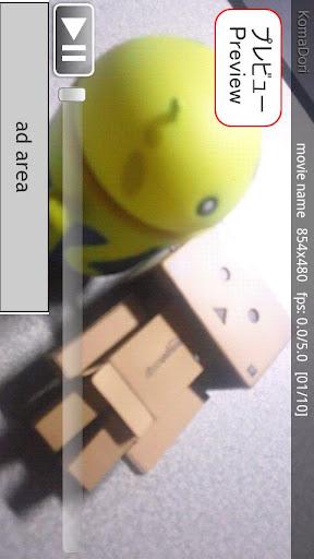 玩免費攝影APP 下載コマ撮リ! Lite app不用錢 硬是要APP