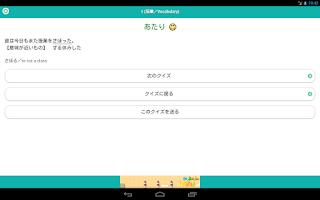 Screenshot of JAPANESE 5 Lite (JLPT N1)