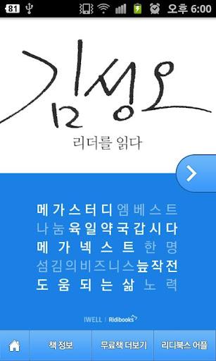 김성오 - 리더를 읽다 시리즈 무료책