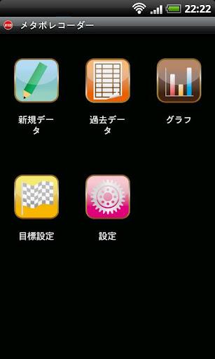 メタボレコーダー for Android 有料・広告なし
