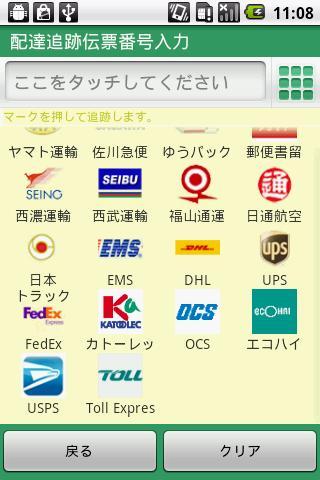【免費商業App】配達追跡正式版-APP點子
