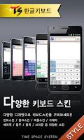 Screenshot of TS Korean keyboard Pro