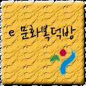 서울시 문화 정보 e문화복덕방 icon