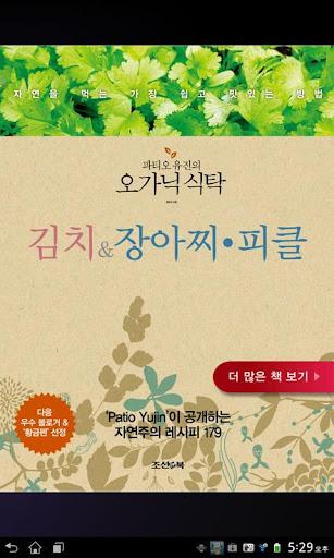 파티오 유진의 오가닉 식탁-2.김치 장아찌 피클