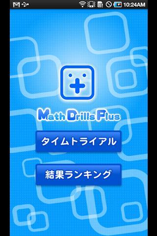 Math Drills Plus