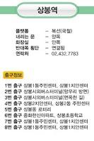 Screenshot of 경춘선 가이드