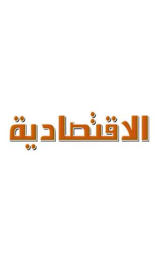 Al Eqtisadiah Mobile