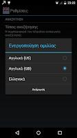 Screenshot of Offline English Greek Dict.