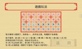 Screenshot of 暗棋Online