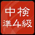 中検準4級 過去問題集(15回分収録) icon