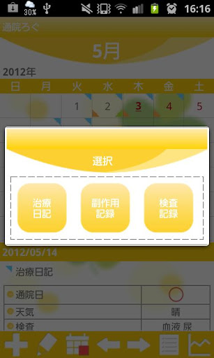 【免費醫療App】通院ろぐ-APP點子
