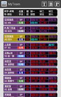 Screenshot of 全民打棒球搜尋器