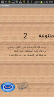 Screenshot of Arabic Jokes