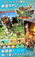 Screenshot of ワンダーフリック