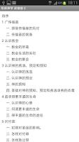 Screenshot of 系统神学 浓缩版 2(简)