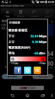 Screenshot of RBB TODAY SPEED TEST