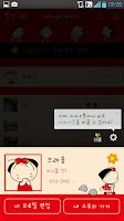 Screenshot of 꼬지지 카톡 테마