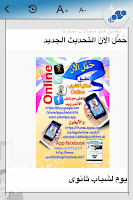 Screenshot of أسقفية الشباب Online