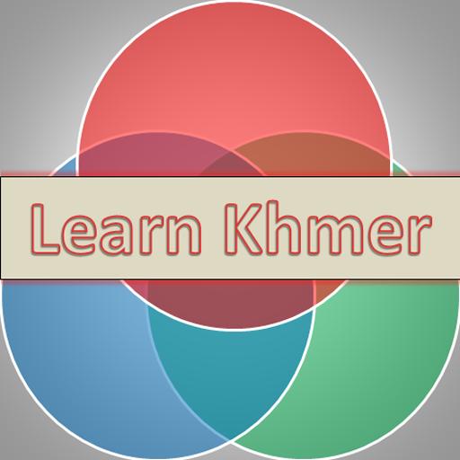 LearnKhmer 教育 App LOGO-硬是要APP