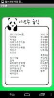 Screenshot of 상명밥 - 상명 고등학교 급식 제공 어플리케이션