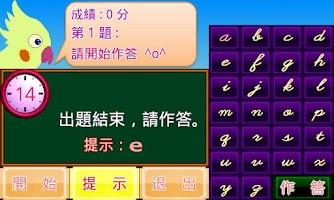 Screenshot of 英文書寫體小學堂