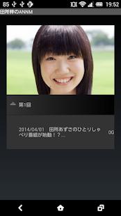 田所あずさの画像 p1_9