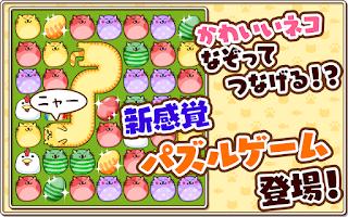 Screenshot of なぞってネコちゃん!