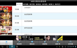 Screenshot of 愛爾達電視 Android Tablet App