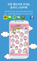 Screenshot of 베리토군 스티커팩