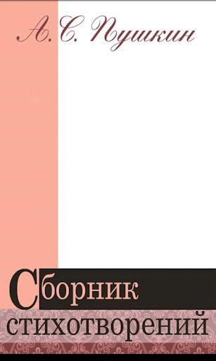 Стихотворения А.С.Пушкина