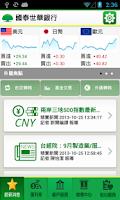 Screenshot of 國泰世華銀行 My MobiBank