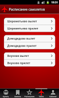 Screenshot of Aeroexpress