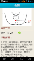 Screenshot of Human acupuncture points chart