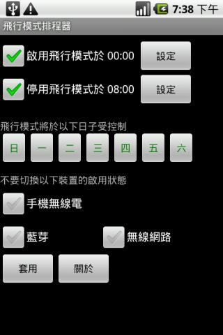 【免費通訊App】小熊飛行模式排程程式-APP點子