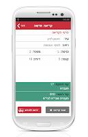Screenshot of מגן דוד אדום - צוותים