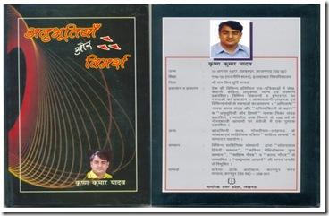 anubhutiyan aur vimarsh