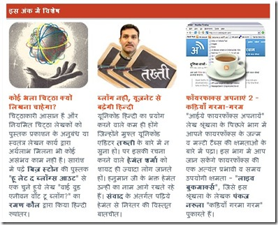 nirantar hindi blog magazine april 2005
