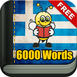Learn Greek Vocabulary - 6,000 Words