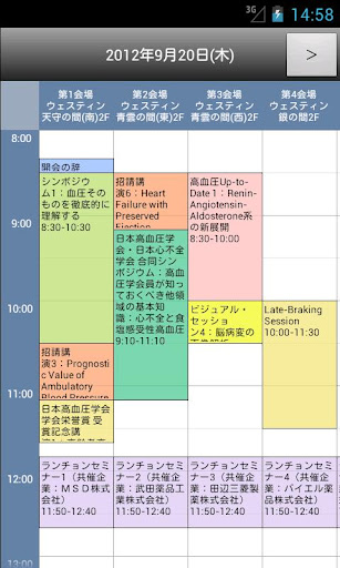 第35回日本高血圧学会総会 Myスケジュール|玩醫療App免費|玩APPs