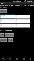 Screenshot of アスファルト舗装 合材計算 Asphalt