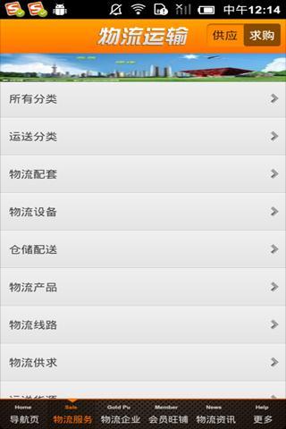 中国物流运输平台|玩交通運輸App免費|玩APPs