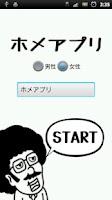 Screenshot of ホメアプリ