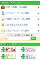Screenshot of 転職/求人/仕事探しならJobee(ジョビー)
