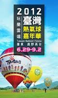 Screenshot of 2012臺灣熱氣球嘉年華