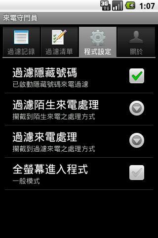 【免費通訊App】來電守門員-APP點子