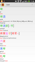 Screenshot of Wheebee Chinese Dictionary