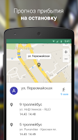 Screenshot of Транспорт Ярославля