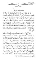 Screenshot of Qayamat Ki Nishaniyan
