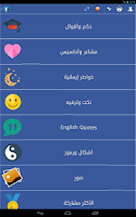 Screenshot of أجمل مشاركات فيس بوك