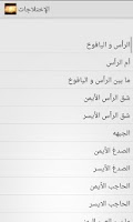 Screenshot of الإختلاجات